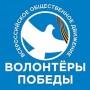 Вололнтёры победы.jpg